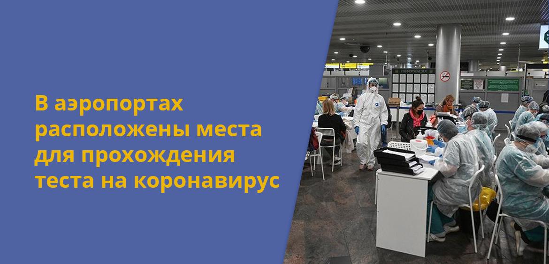 В аэропортах расположены места для прохождения теста на коронавируса
