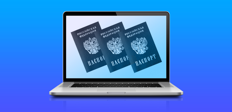 Порядок замены паспорта на Госуслугах