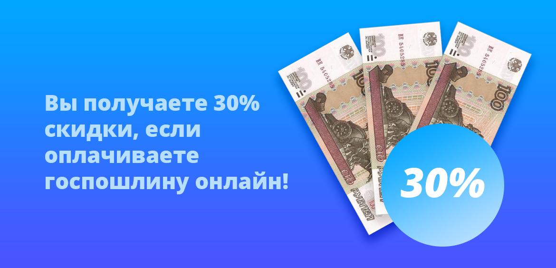 Вы получаете 30% скидки, если оплачиваете госпошлину