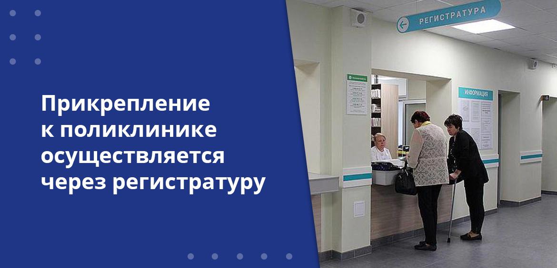 Прикрепление к поликлинике осуществляется через регистратуру
