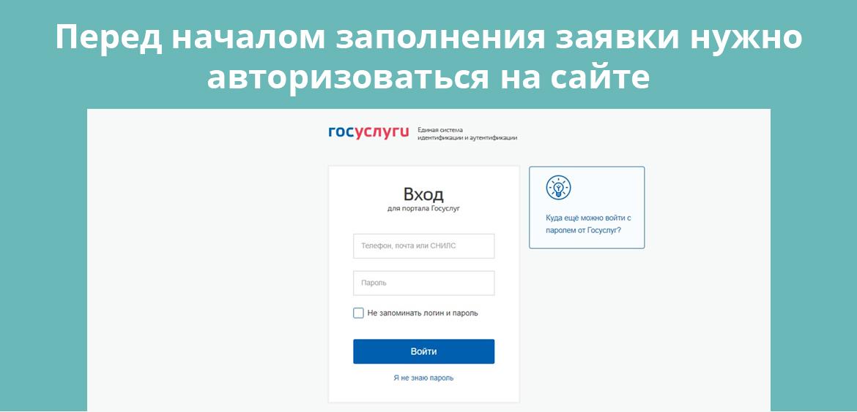 Перед началом заполнения заявки нужно авторизоваться на сайте