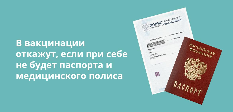 В вакцинации откажут, если при себе не будет паспорта и медицинского полиса