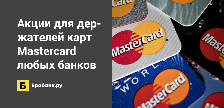 Акции для держателей карт Mastercard любых банков