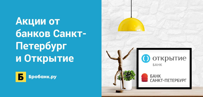 Акции от банков Санкт-Петербург и Открытие