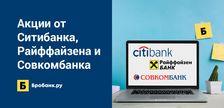 Акции от Ситибанка, Райффайзена и Совкомбанка