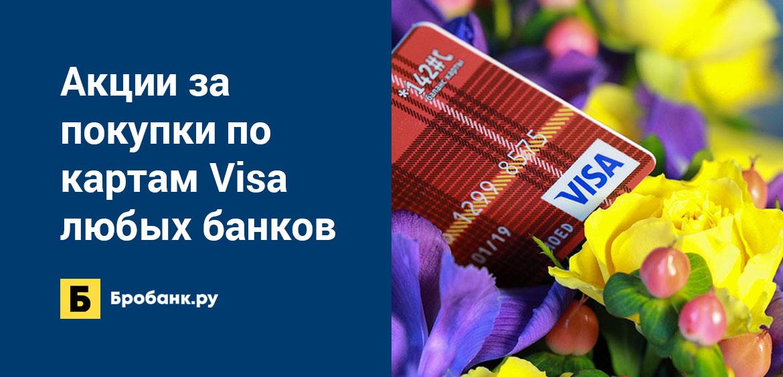Акции за покупки по картам Visa любых банков