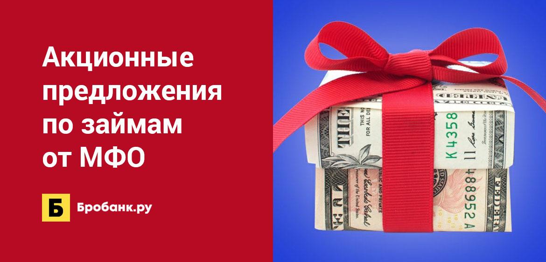 Акционные предложения по займам от МФО
