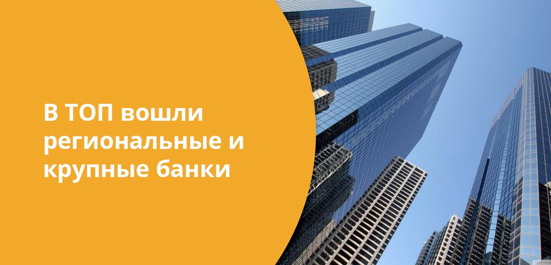 В ТОП вошли региональные и крупные банки