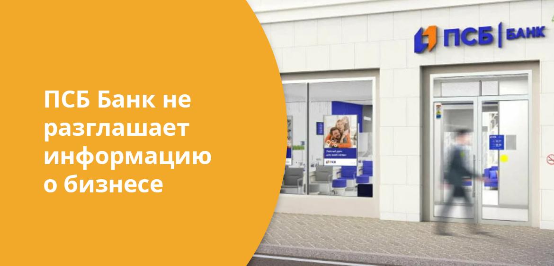 ПСБ Банк не разглашает информацию о бизнесе