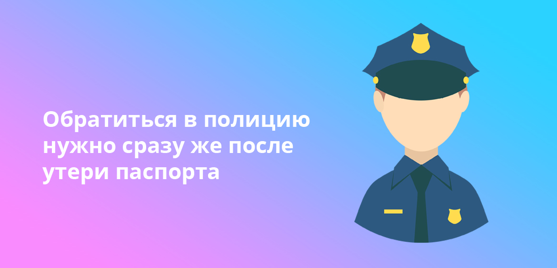 Обратиться в полицию нужно сразу же после утери паспорта