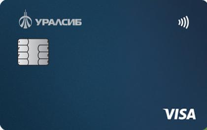Кредитная карта Уралсиб с кешбэком