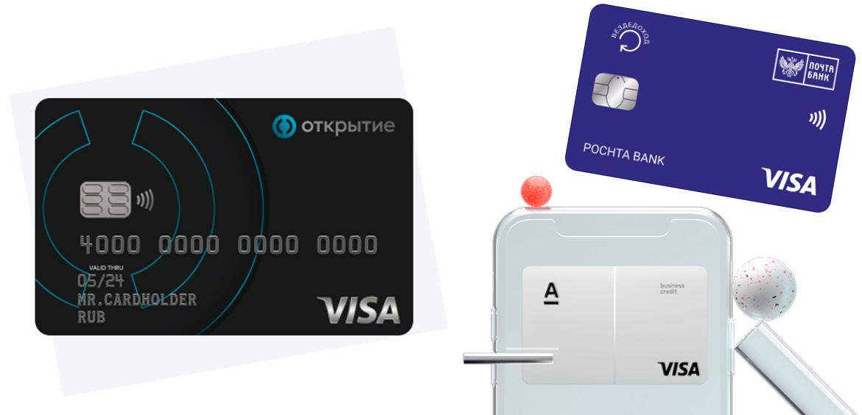 Новые кредитные карты от Альфа-Банка, Открытия и Почта Банка
