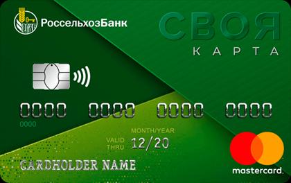 Кредитная карта Своя Россельхозбанк