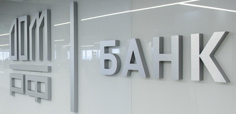 ДОМ.РФ допустил утечку данных по кредитным заявкам россиян