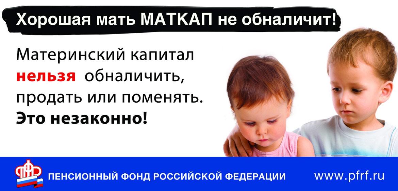 Госдума будет пресекать мошенничество с маткапиталом