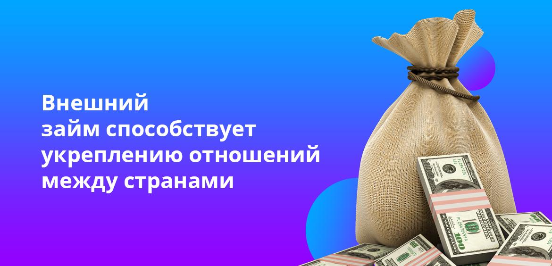 Внешний займ способствует укреплению отношений между странами