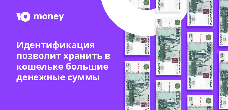 Идентификация позволит хранить в кошельке большие денежные суммы
