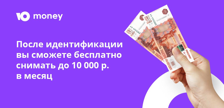 После идентификации вы сможете бесплатно снимать до 10 000 рублей в месяц