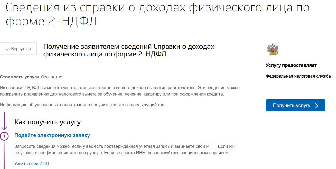 информация об услуге заказа 2 ндфл