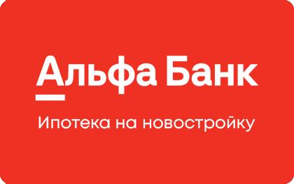 Ипотека Альфа-Банк на новостройку