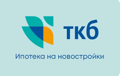 Ипотека ТрансКапиталБанк на новостройки с господдержкой