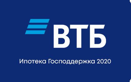 Ипотека ВТБ с господдержкой
