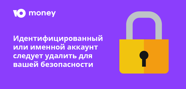 Идентифицированный или именной аккаунт следует удалить для вашей безопасности