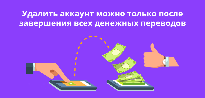 Удалить аккаунт можно только после завершения всех денежных переводов