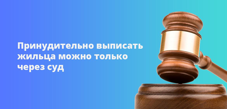 Принудительно выписать жильца можно только через суд