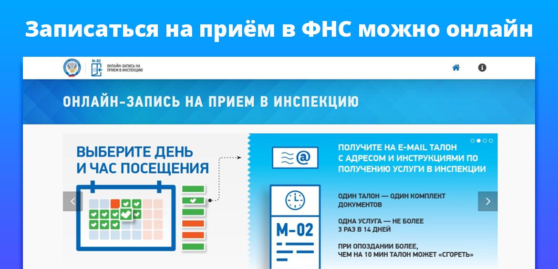 Записаться на приём в ФНС можно онлайн