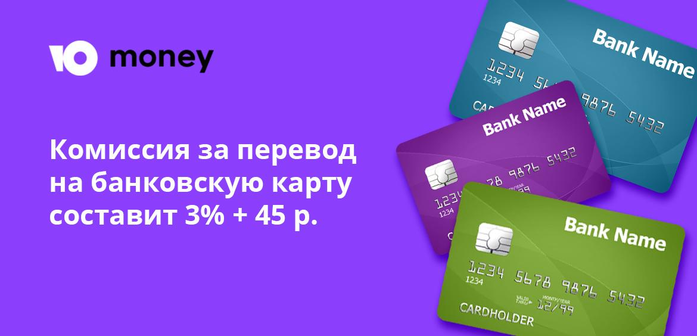Комиссия за перевод на банковскую карту составит 3% + 45 рублей