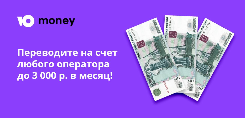 Переводите на счет любого оператора до 3 000 рублей в месяц