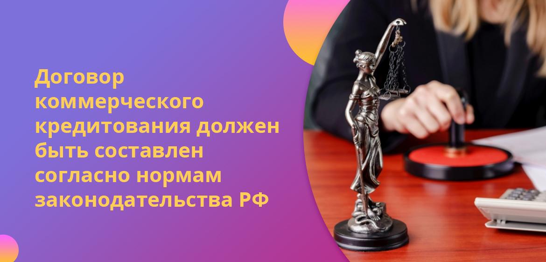 Договор коммерческого кредитования должен быть составлен согласно нормам законодательства РФ