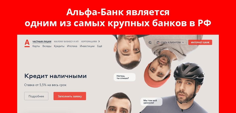 Альфа-Банк является одним из самых крупных банков РФ