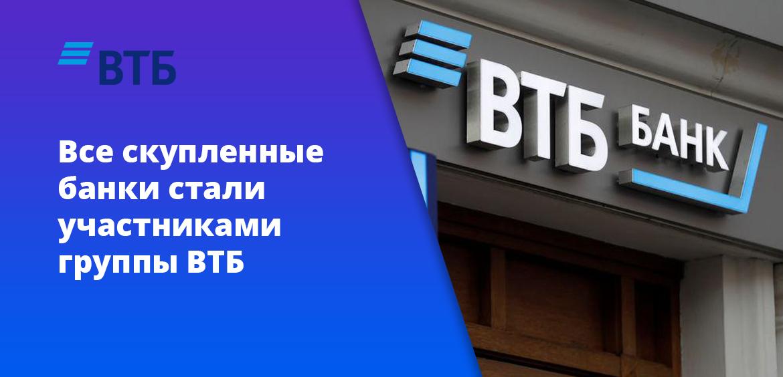 Все скупленные банки стали участниками группы ВТБ