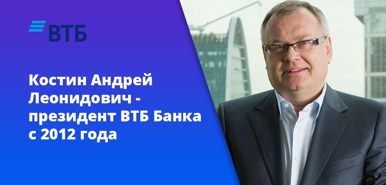 Костин Андрей Леонидович - президент ВТБ Банка с 2012 года