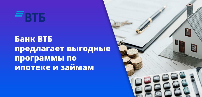 Банк ВТБ предлагает выгодные программы по ипотеке и займам