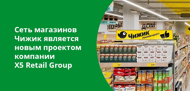 Сеть магазинов Чижик является новым проектом компании X5 Retail Group