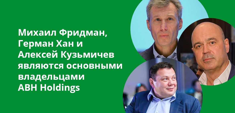 Михаил Фридман, Герман Хан и Алексей Кузьмичев являются основными владельцами ABH Holdings