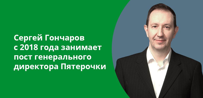 Сергей Гончаров с 2018 года занимает пост генерального директора Пятерочки