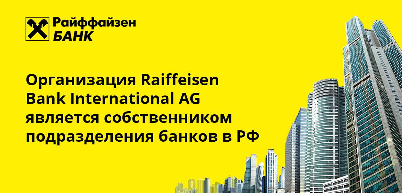 Организация Raiffeisen Bank International AG является собственником подразделения банков в РФ