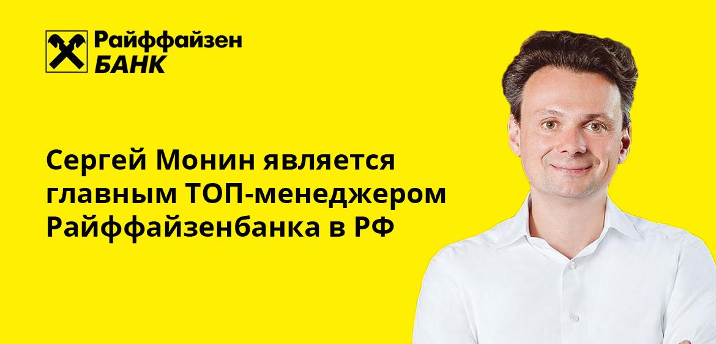Сергей Монин является главным ТОП-менеджером Райффайзенбанка в РФ