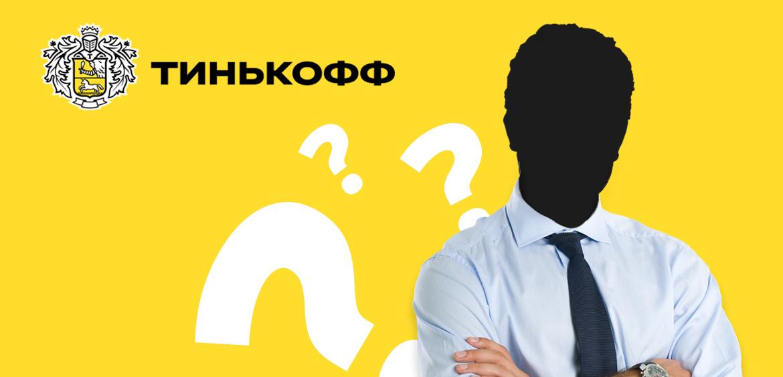Кому принадлежит Тинькофф Банк