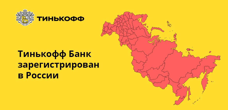 Тинькофф Банк зарегистрирован в России