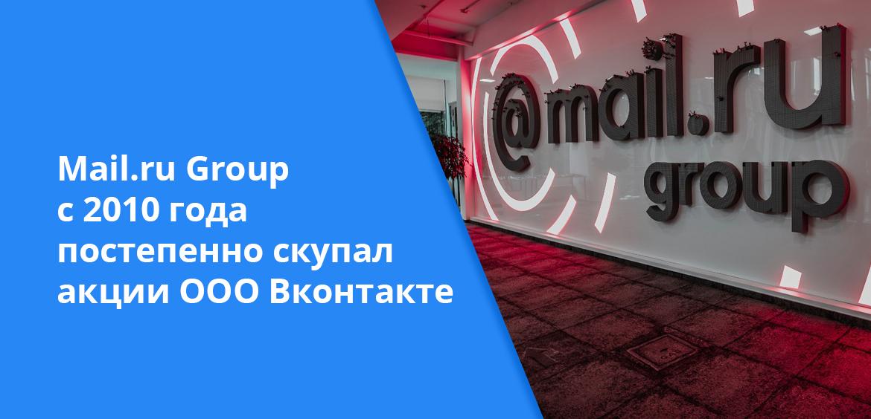 Mail.ru Group с 2010 года постепенно скупал акции ООО Вконтакте