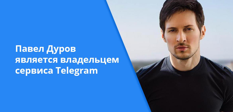 Павел Дуров является владельцем сервиса Telegram