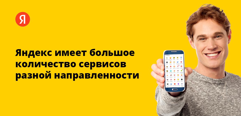 Яндекс имеет большое количество сервисов разной направленности
