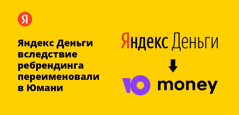 Яндекс Деньги вследствие ребрендинга переименовали в Юмани
