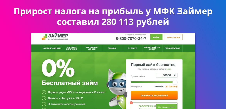 Прирост налога на прибыль у МФК Займер составил 280 113 рублей