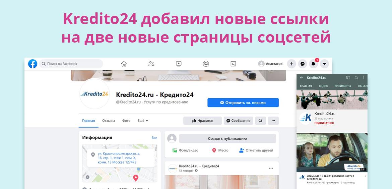 Kredito24 добавил новые ссылки на две новые страницы соцсетей